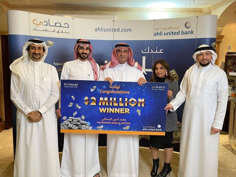 البنك الأهلي المتحد يمنح أكبر جائزة نقدية في البحرين بقيمة ٢ مليون دولار أمريكي