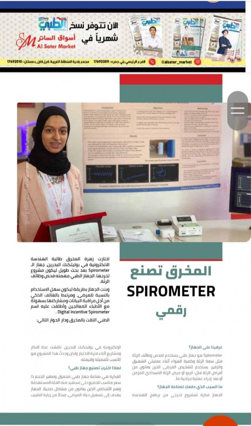 خريجة بالبوليتكنك تخترع جهاز الـSpirometer المحمول لفحص وظائف الرئة