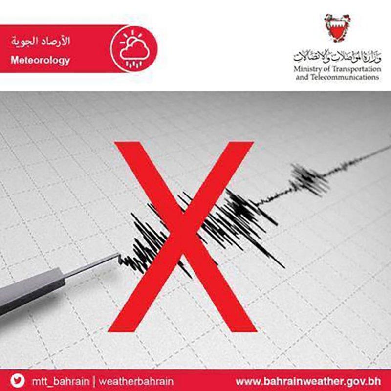 الأرصاد: لا هزة ولا زلزال بالبحرين