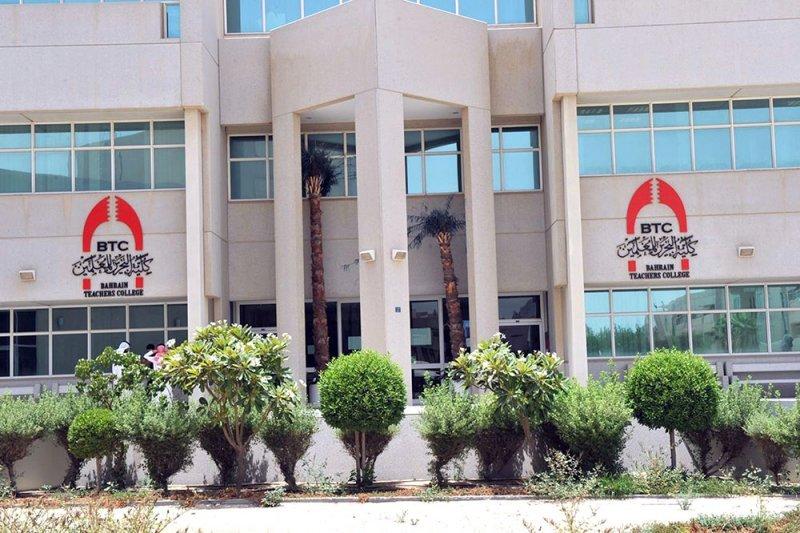 فتح باب التسجيل لدراسة بكالوريوس التربية في كلية البحرين للمعلمين 7 مارس