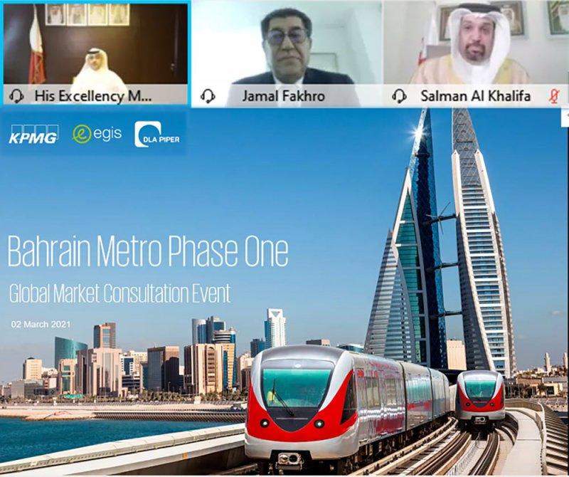 وزارة المواصلات تعقد لقاء تعريفيا بمشروع مترو البحرين للمطورين والمستثمرين من القطاع الخاص