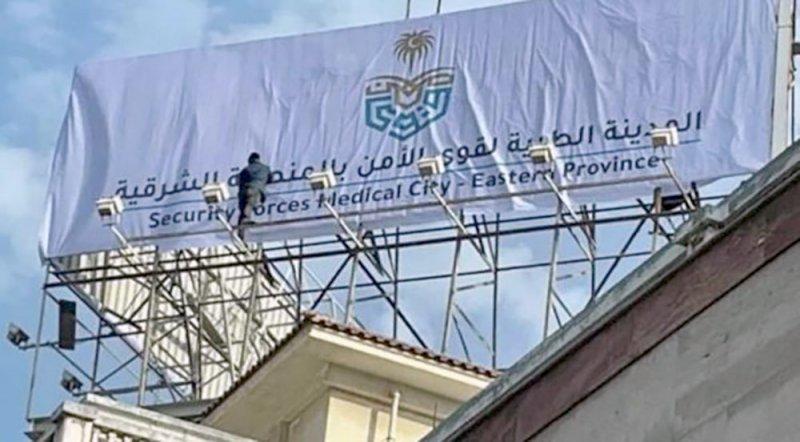 """بعد ربع قرن.. مستشفى سعد التخصصي يتحول إلى """"قوى الأمن"""""""