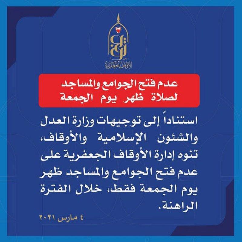"""""""الجعفرية"""": لا صلاة جمعة في الجوامع والمساجد"""