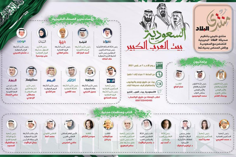 صحيفة البلاد تنظم منتدى خليجي بمشاركة واسعة من صحف خليجية وبرلمانيين وكتاب ومنظمات مدنية بعنوان #السعودية_بيت_العرب_الكبير