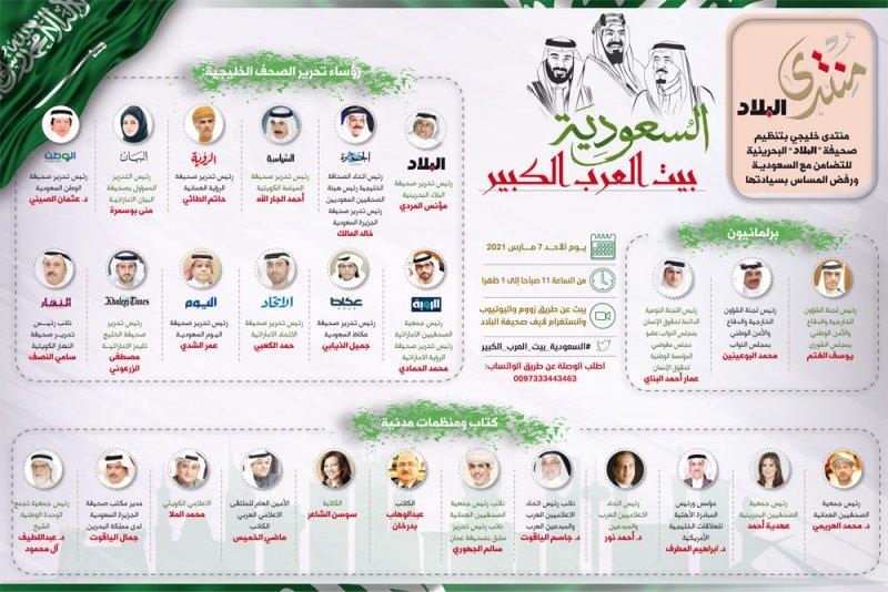 قادة الصحف الخليجية يشاركون بمنتدى السعودية بيت العرب الكبير غدا.. وهذه وصلة المتابعة