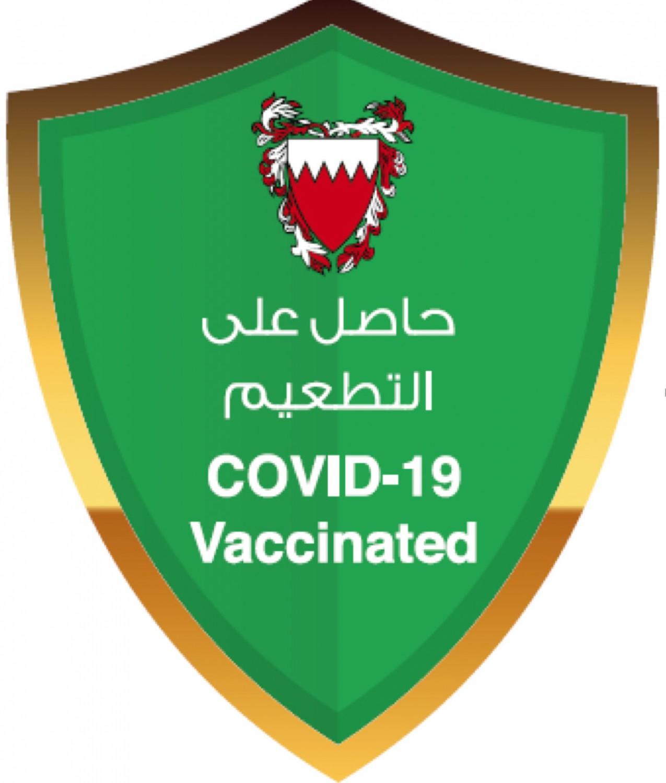 حاصل على جرعتي التطعيم (مرور أسبوعان على تلقي الجرعة الثانية)