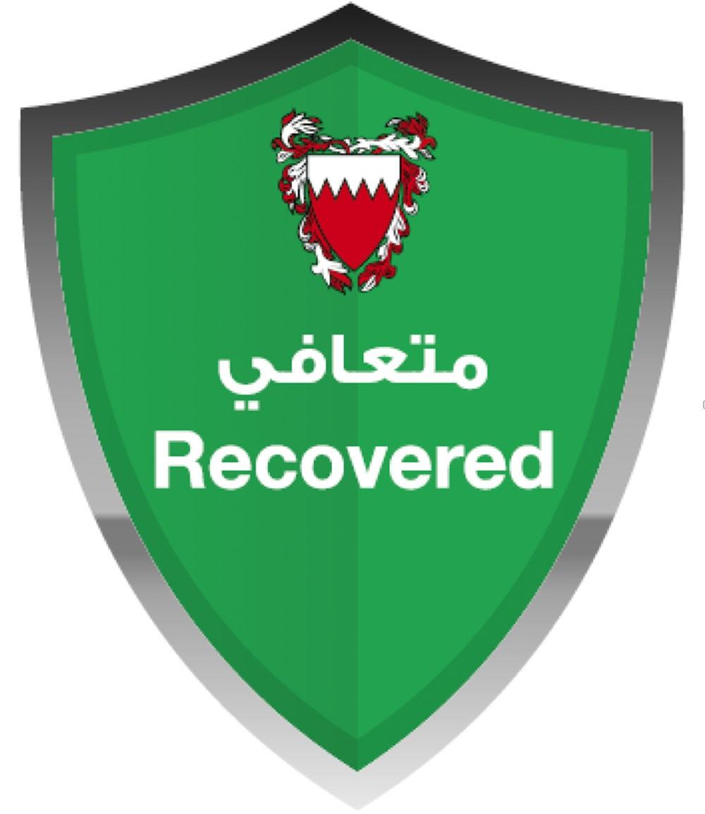 متعافي من الفيروس (مرور أسبوعان على تاريخ اكتشاف الإصابة)