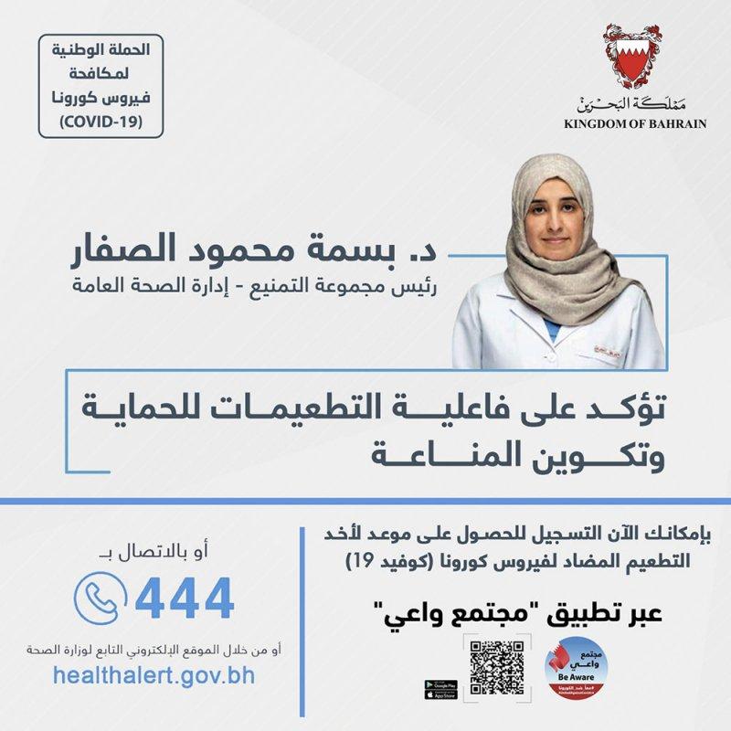الدكتورة بسمة الصفار تؤكد على فاعلية التطعيمات للحماية وتكوين المناعة