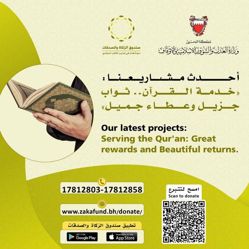 """""""صندوق الزكاة والصدقات"""" يطلق مشروع (خدمة القرآن: ثوابٌ جزيل وعطاءٌ جميل)"""
