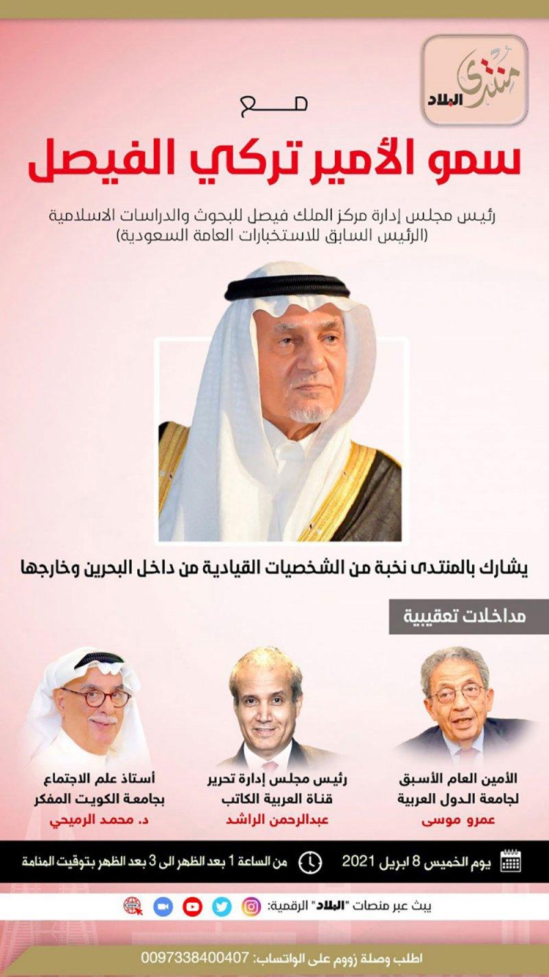 """منتدى """"البلاد"""" مع الأمير تركي الفيصل غدا.. وأكثر من 60 شخصية عربية مشاركة"""