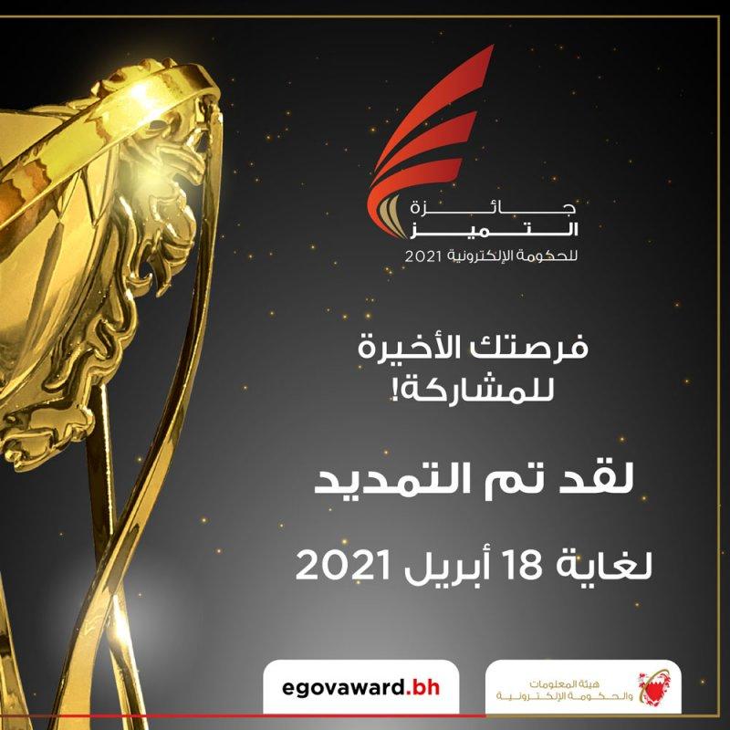 تمديد فترة تسجيل الأعمال المشاركة بالجائزة من 10حتى 18 أبريل القادم