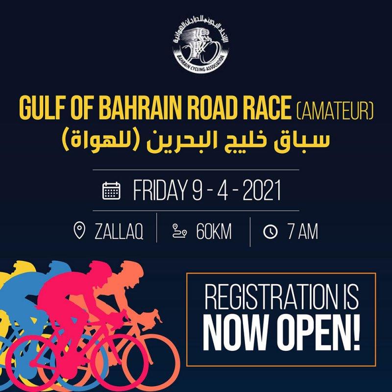 """اتحاد الدراجات الهوائية يقيم """"سباق خليج البحرين للهواة"""""""