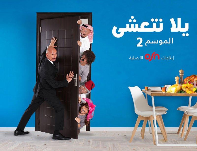 OSN تقدّم نخبة من المسلسلات خلال الشهر رمضان المبارك
