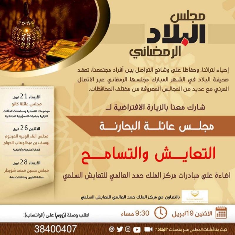 """مباشر بالفيديو: أهل المنامة وممثلو الأديان يتحدثون بمجلس """"البلاد"""".. وهذه الوصلة"""