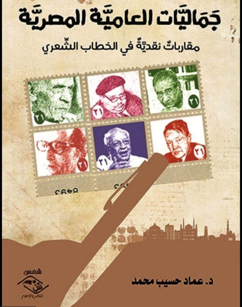 """صدر حديثا.. كتاب """"جماليات العامية المصرية"""""""