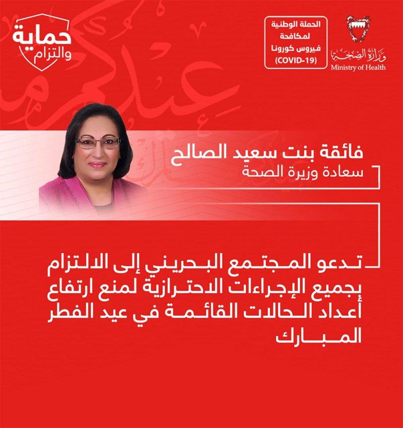 وزيرة الصحة تدعو المجتمع البحريني إلى الالتزام بجميع الإجراءات الاحترازية لمنع ارتفاع أعداد الحالات القائمة في عيد الفطر المبارك