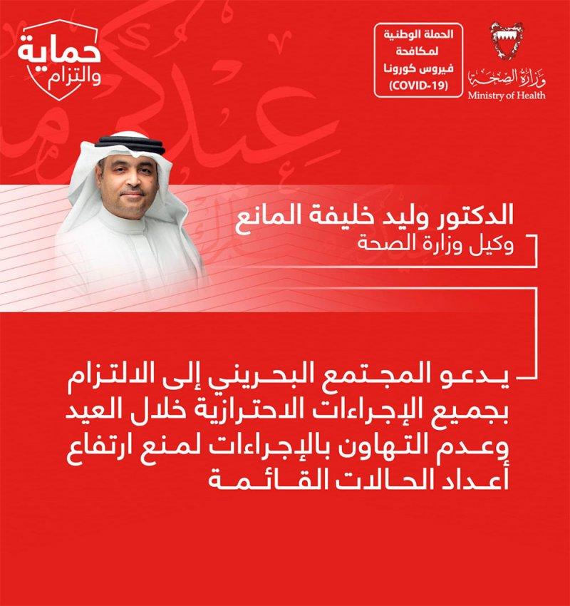 المانع: يدعو المجتمع البحريني إلى الالتزام بجميع الإجراءات الاحترازية خلال العيد وعدم التهاون بالإجراءات لمنع ارتفاع أعداد الحالات القائمة