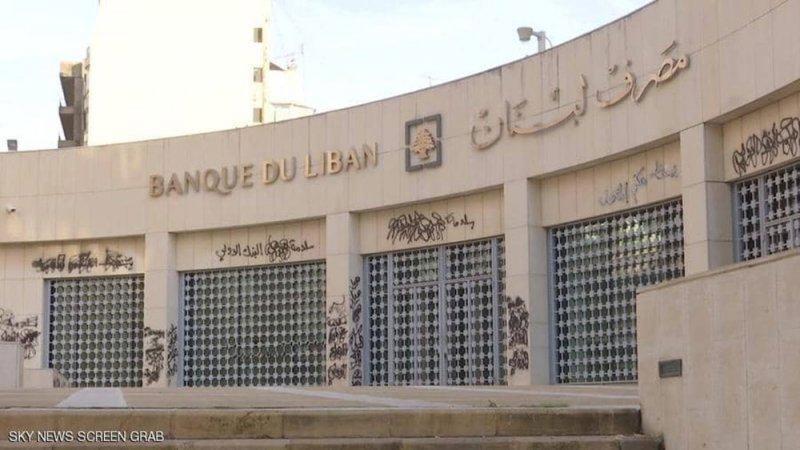 مصرف لبنان يلمح إلى اللجوء للاحتياطيات الإلزامية للبنوك
