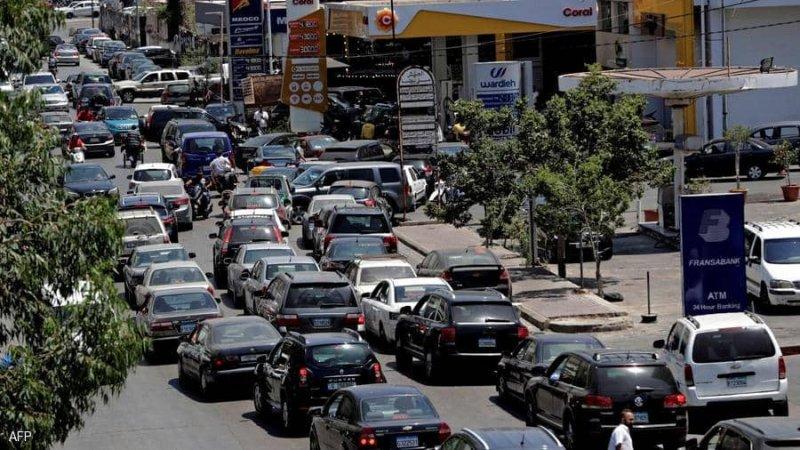 صيدليات ومحطات وقود تغلق أبوابها بسبب نقص الإمدادات في لبنان