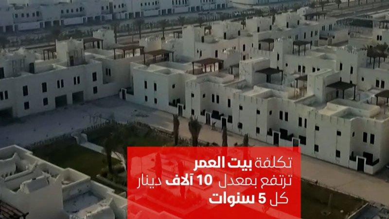 بالفيديو: أسعار البيوت في البحرين ترتفع بمعدل 10 آلاف دينار كل 5 سنوات