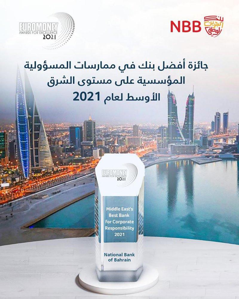 """""""الوطني"""" يحصد جائزة يوروموني الشرق الأوسط للتميز 2021 كأفضل بنك في ممارسات المسؤولية المؤسسية على مستوى الشرق"""