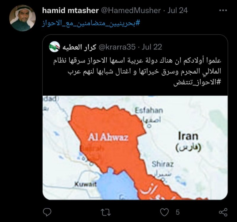 ماذا قالت سميرة رجب عن انتفاضة العرب في الأحواز؟