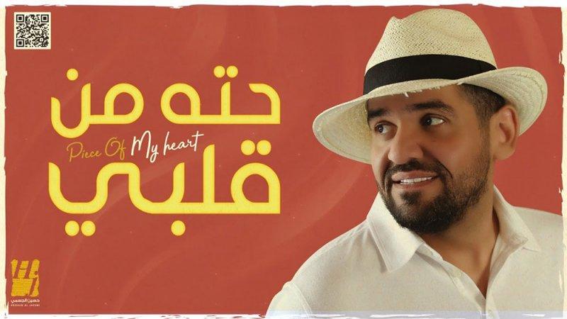 """""""حته من قلبي"""" حسين الجسمي تتخطى 11 مليون مشاهدة"""