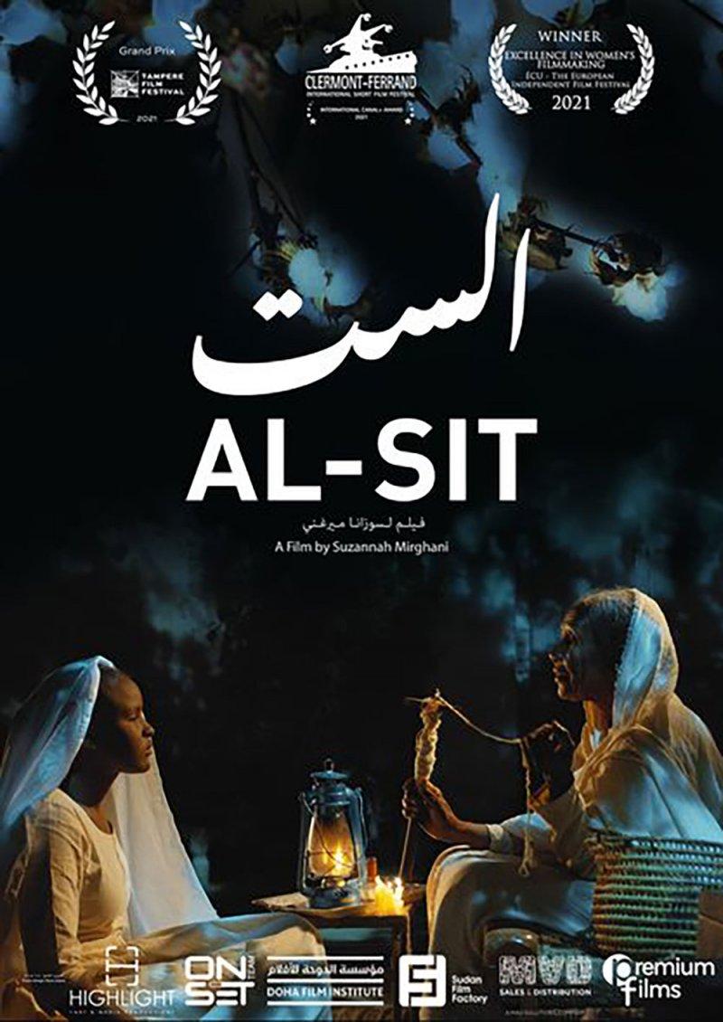 الفيلم السوداني الست يحصد الجوائز والإشادات من المهرجانات الدولية