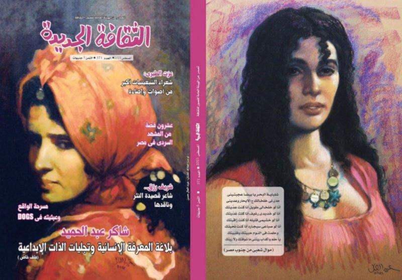 ملف خاص عن شاكر عبدالحميد فى عدد أغسطس بالثقافة الجديدة