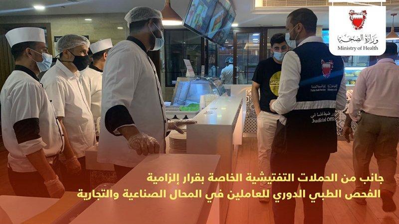 الصحة: فحص إلزامي للعاملين بالمطاعم والصالونات ومحلات المساج