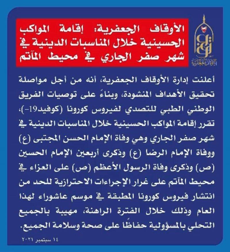 الأوقاف الجعفرية : إقامة المواكب الحسينية في شهر صفر بمحيط المآتم
