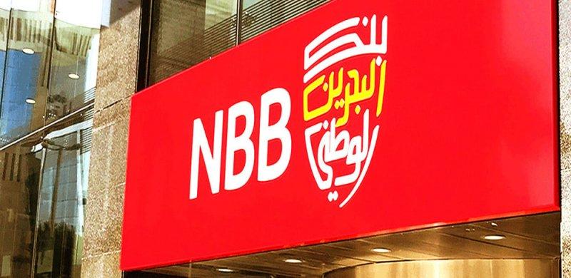 11 مرشح لعضوية مجلس إدارة بنك البحرين الوطني
