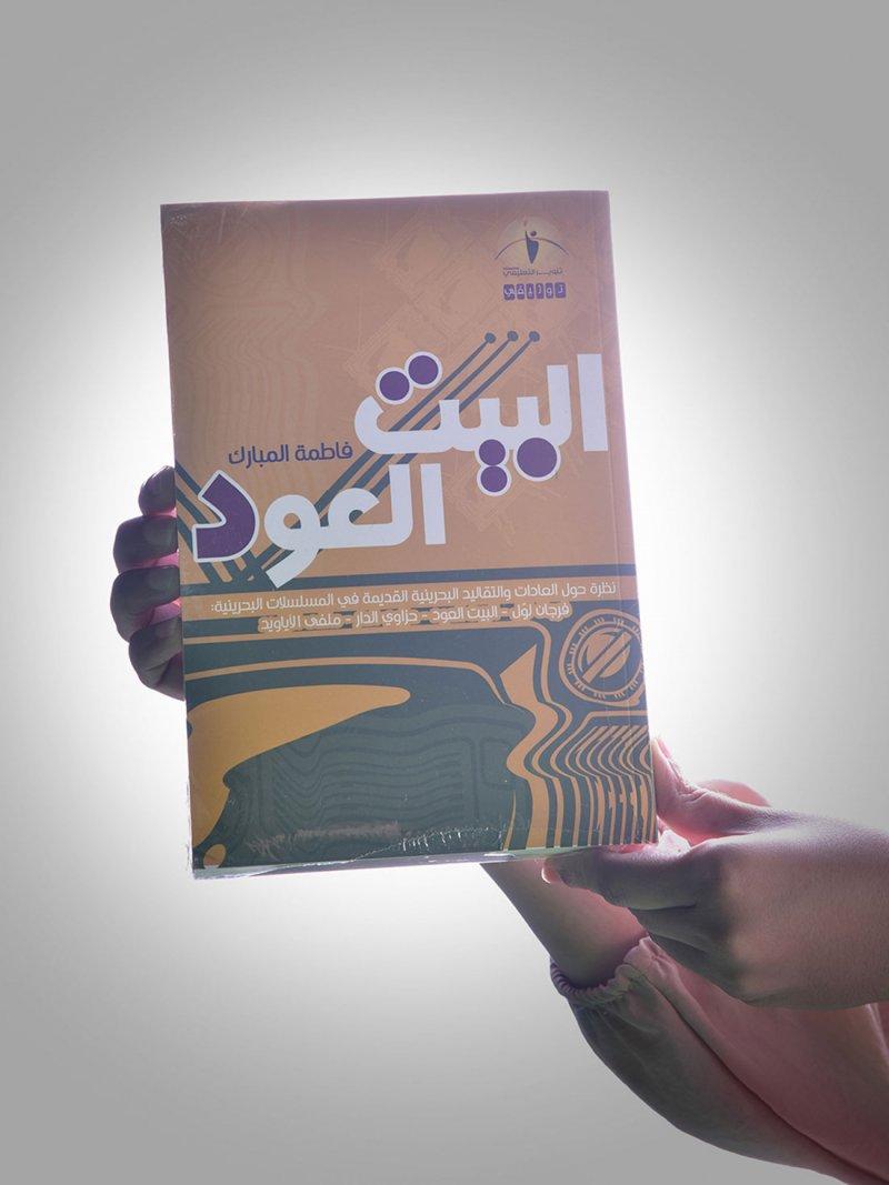 """فاطمة المبارك: الجودر علامة بارزة لكتابي """"البيت العود"""""""