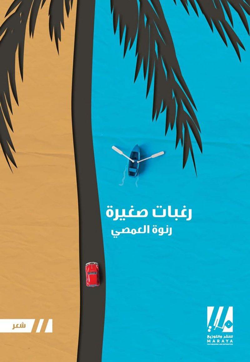 """""""رغبات صغيرة""""، جديد الكاتبة البحرينية رنوة العمصي"""