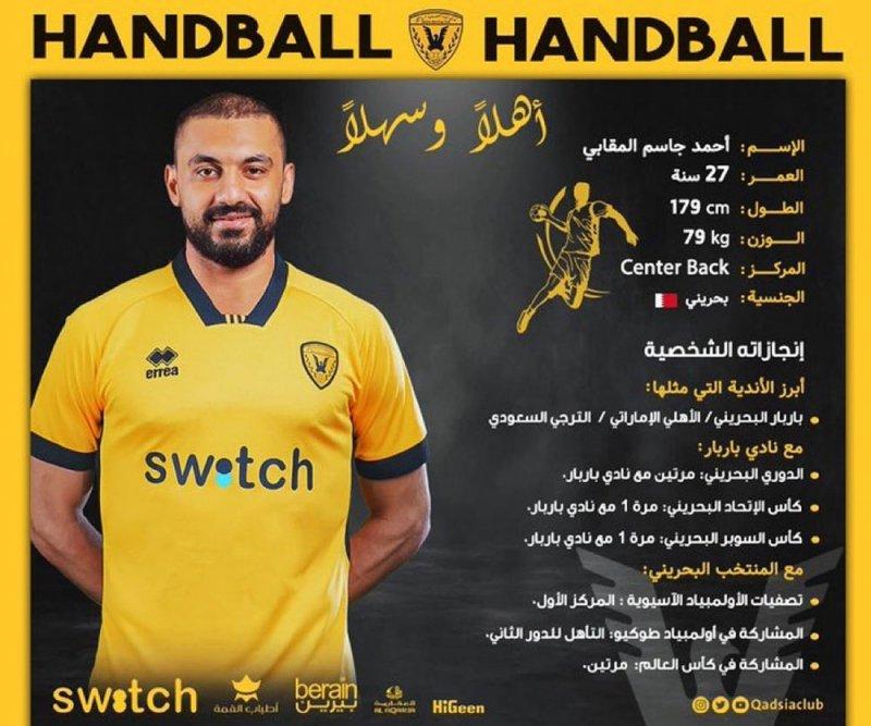 أحمد المقابي ينضم للقادسية الكويتي