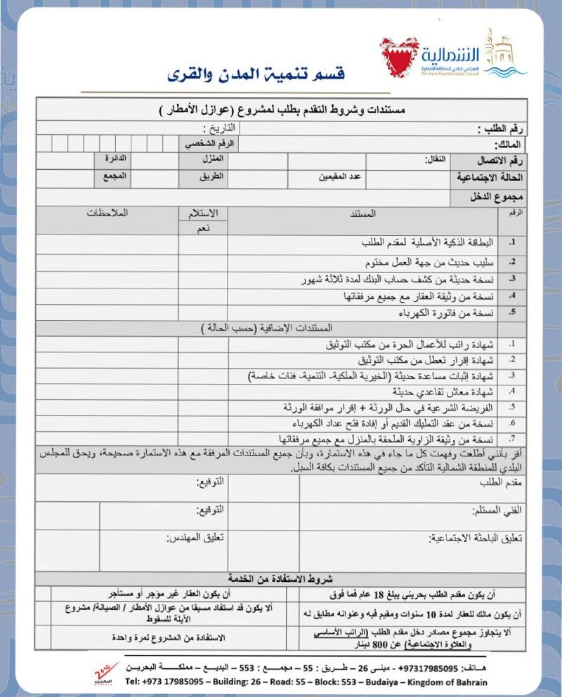 الدوسري يدعو المواطنين للتسجيل لتركيب العوازل