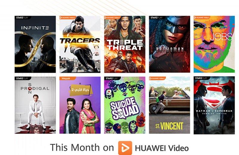أفلام ومسلسلات وبرامج على تطبيق  HUAWEI Video