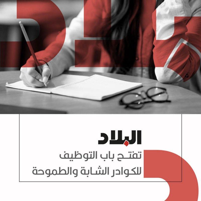 1023 طلبا لشواغر صحيفة البلاد.. وترتيبات لامتحان المتقدمين