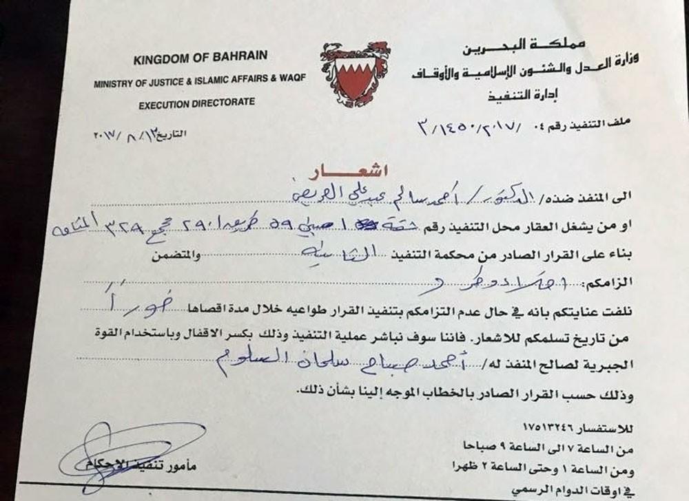 جريدة البلاد قاضي التنفيذ يطرد الشوري العريض من عيادته