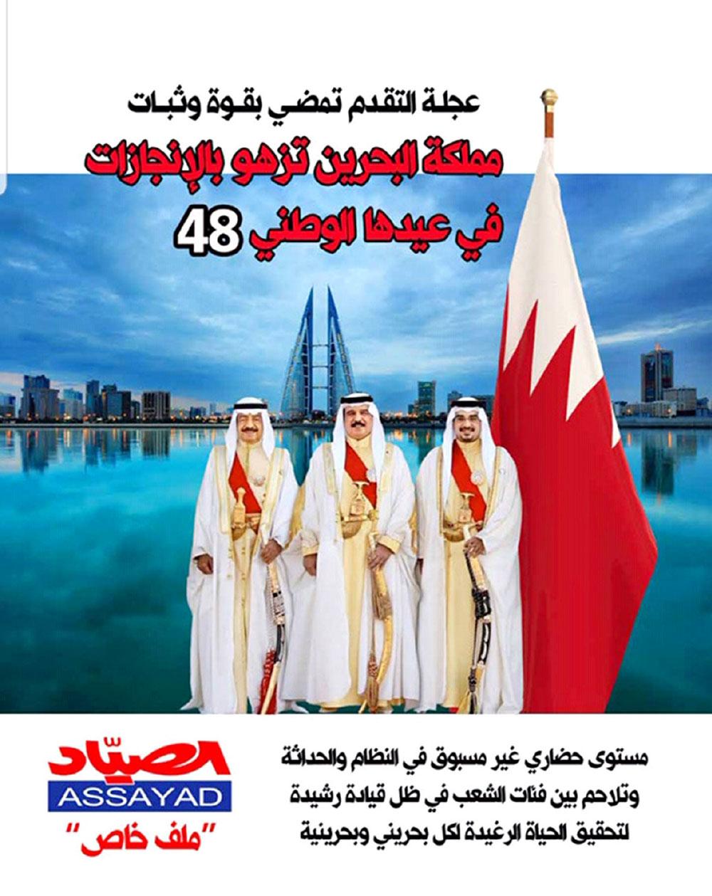 جريدة البلاد الصياد تصدر عددا خاصا عن إنجازات البحرين