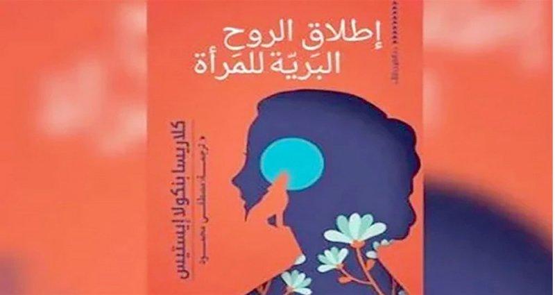 """ترجمة """"إطلاق الروح البرية للمرأة"""""""