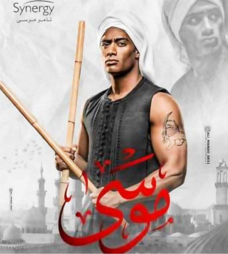 رمضان يكشف عن بوستر مسلسله